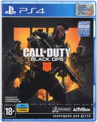Activision Blizzard Call of Duty: Black Ops 4 [Blu-Ray диск] (PlayStation) - купить в интернет-магазине Coolbaba Toys